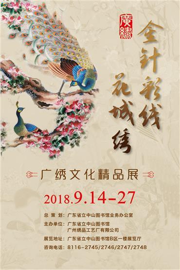 金针彩线花城绣-广绣文化精品展