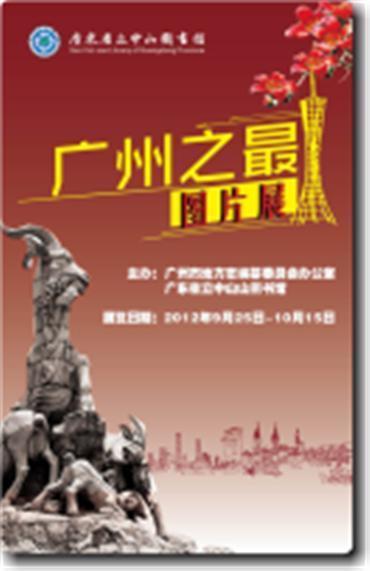 廣州之最圖片展
