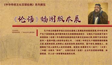 《中华传统文化百部经典》系列展览——《论语》插图版本展