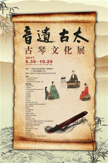 太古遗音——古琴文化展