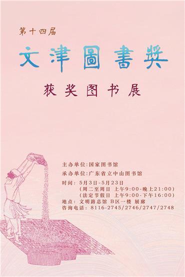 第十四届文津图书奖图片展