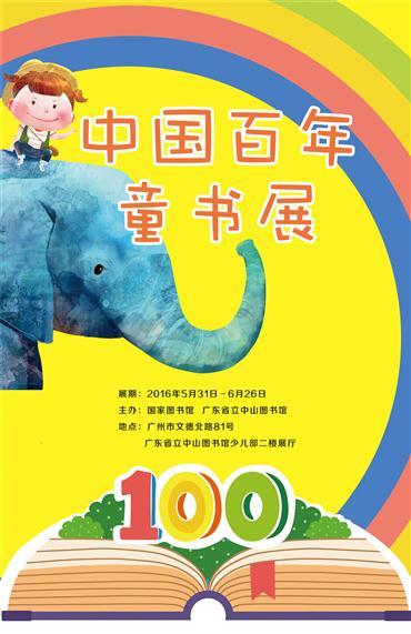 中国百年童书展